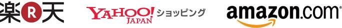 楽天・Yahoo!ショッピング・Amazon