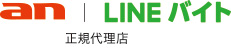 an Lineバイト 正規代理店